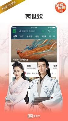 爱奇艺app最全最新版v9.15.7截图2