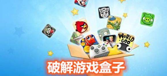 破解游戏盒子下载_破解游戏盒子大全_破解版游戏盒子