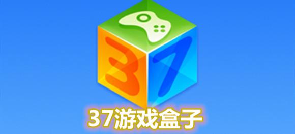 37游戏盒子安卓版_37游戏盒子手机版