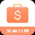 芝麻分期贷app手机版1.0