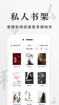 香蕉小说阅读官方版app4.1.1截图0