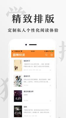 香蕉小说阅读官方版app4.1.1截图1