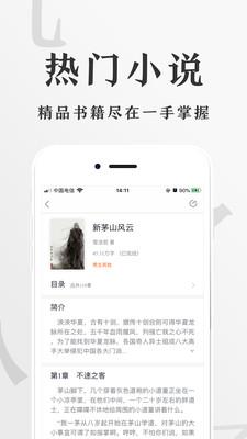 香蕉小说阅读官方版app4.1.1截图2