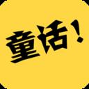 童话故事社文字版app2.0.6