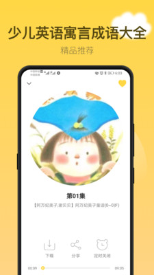 童话故事社文字版app2.0.6截图0