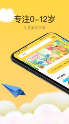 童话故事社文字版app2.0.6截图1
