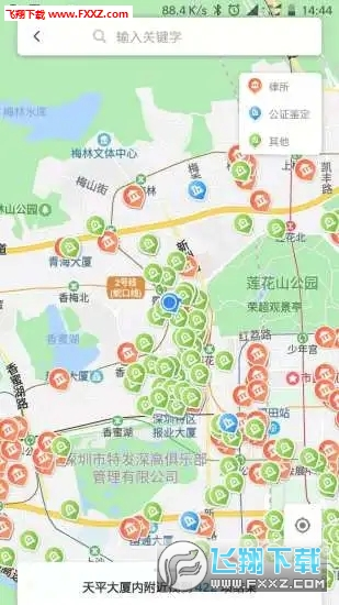 广东法律服务网appv1.3.8截图1