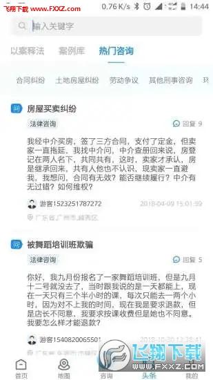 广东法律服务网appv1.3.8截图2
