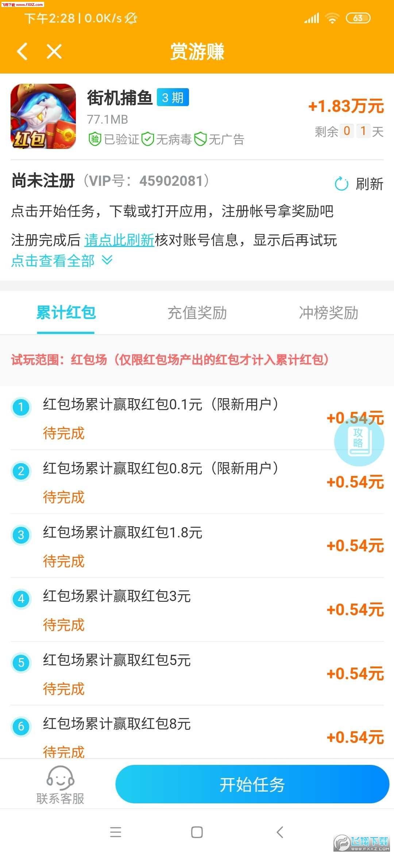 赏游赚app官方福利版v1.1截图1