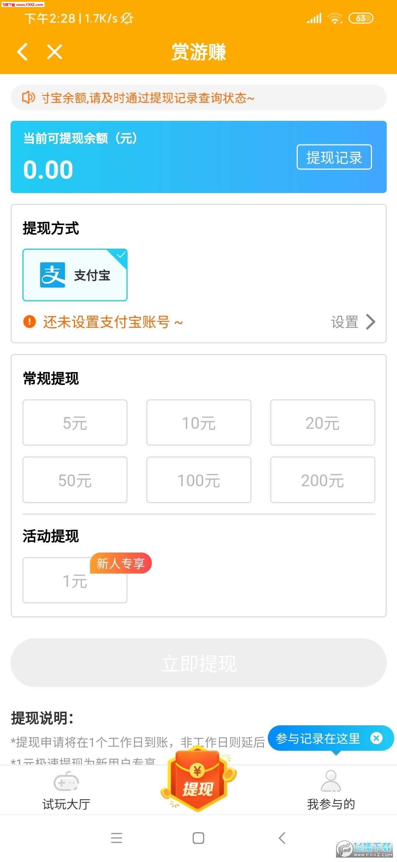 赏游赚app官方福利版v1.1截图2