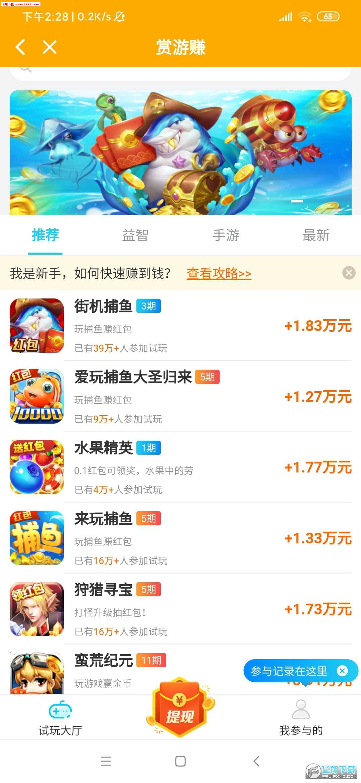 赏游赚app官方福利版v1.1截图0