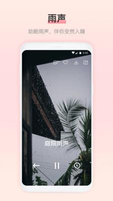 雨声睡眠音乐app1.6.1截图0