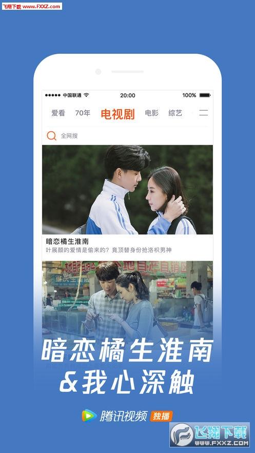 腾讯视频app免付费弹窗版v1.0官方免费版截图2