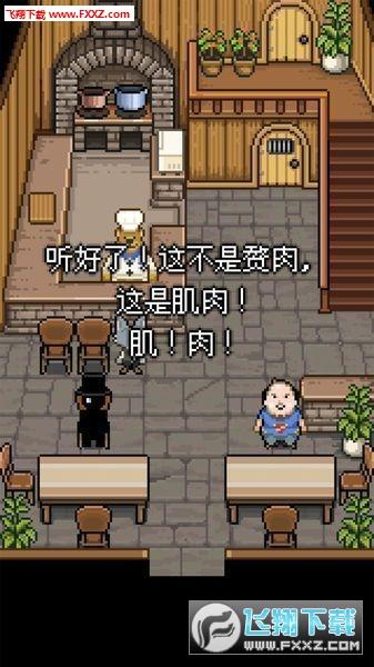 Bears Restaurant破解版v1.0.7 中文版截图1