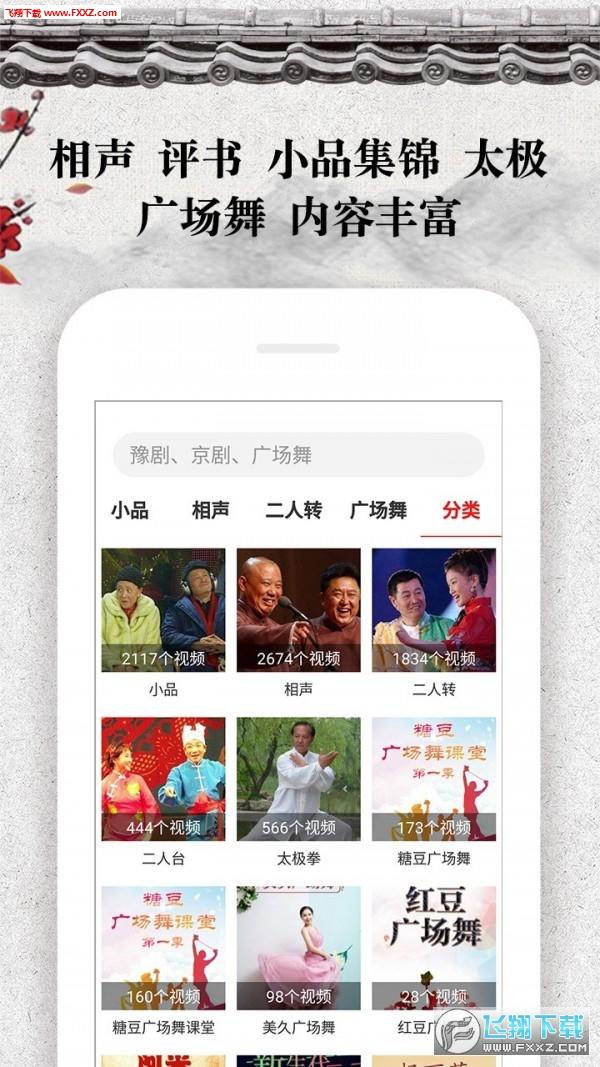 戏曲大观园稳定版app1.0截图0