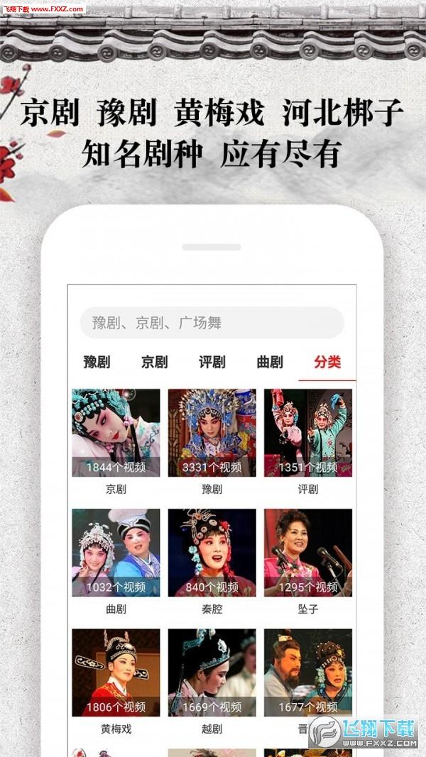 戏曲大观园稳定版app1.0截图1