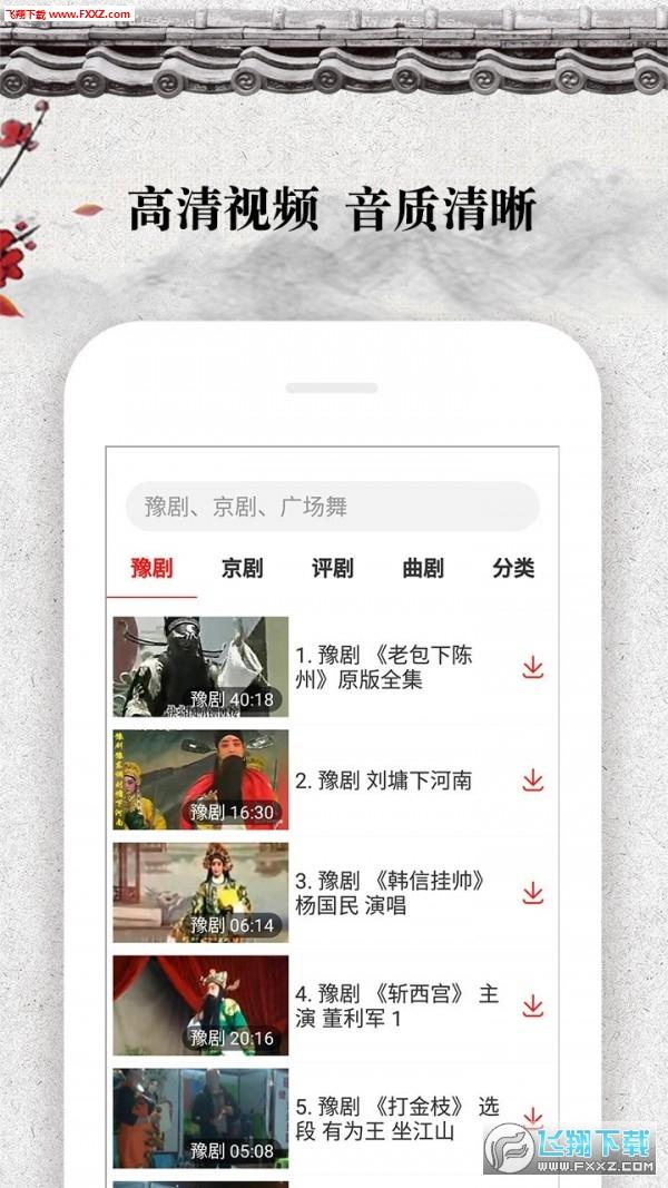 戏曲大观园稳定版app1.0截图2