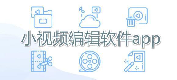 小视频编辑软件app_小视频制作软件合集