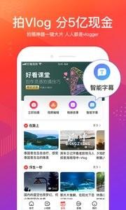 好看视频app福利红包版5.9.3.10 免费版截图2
