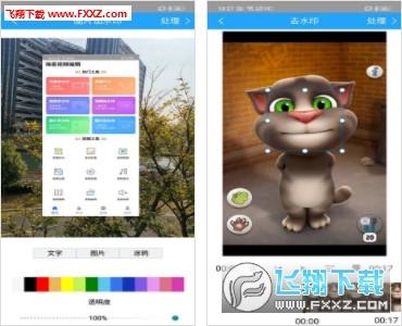 海星视频编辑appv1.13.3 安卓版截图1