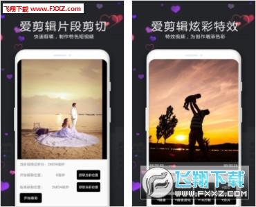 爱视频剪辑appv60.04 安卓版截图1