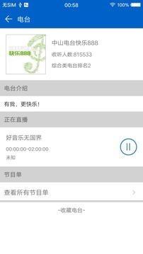 手机收音机专业版v1.0截图0