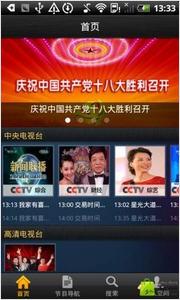 重庆有线appv2.0.6最新版截图0