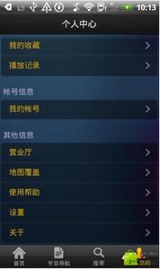 重庆有线appv2.0.6最新版截图2