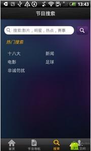 重庆有线appv2.0.6最新版截图1