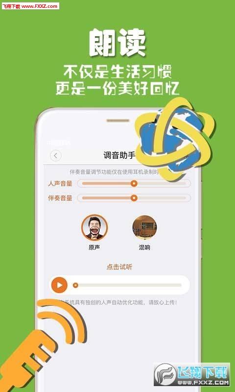 朗读者适合学生的app1.0最新版下载截图0