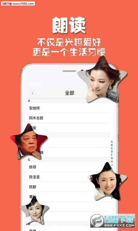 朗读者适合学生的app1.0最新版下载截图1