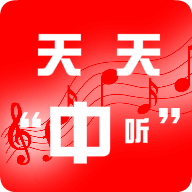 天天中听手机版v1.6.8最新版
