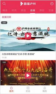 直播泸州appv2.2.7最新版截图1
