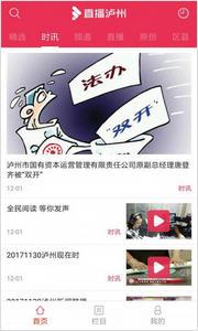 直播泸州appv2.2.7最新版截图2