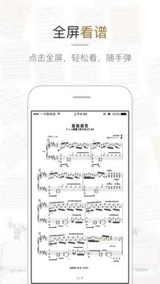 虫虫钢琴手机版v1.5.15最新版截图2