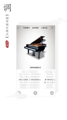 二胡调音器调音定弦软件1.1.2官方版截图0