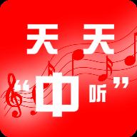 天天中听免费版v1.6.8安卓版