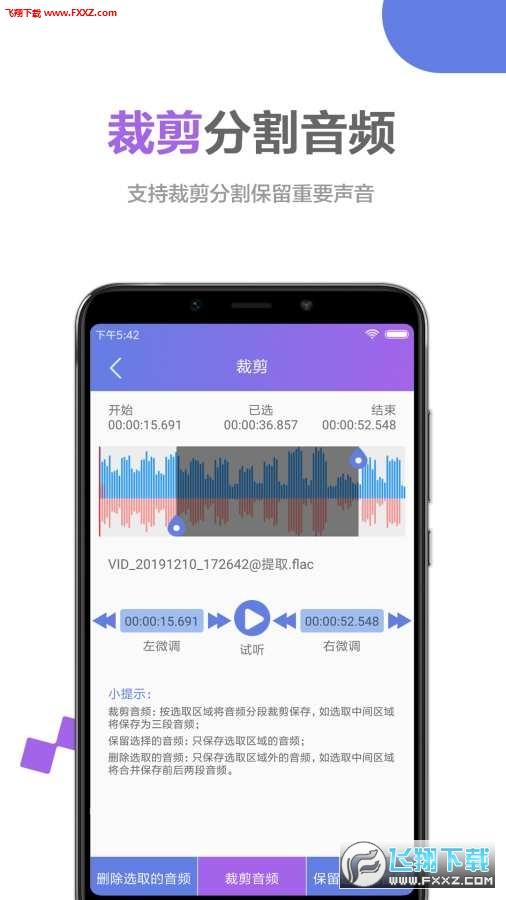 音频处理大师app线上版1.0.3 安卓版截图0