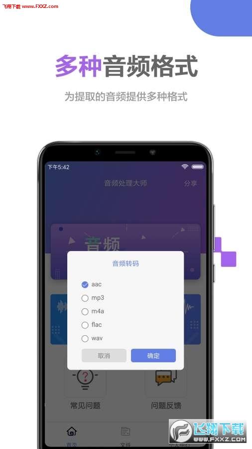 音频处理大师app线上版1.0.3 安卓版截图1