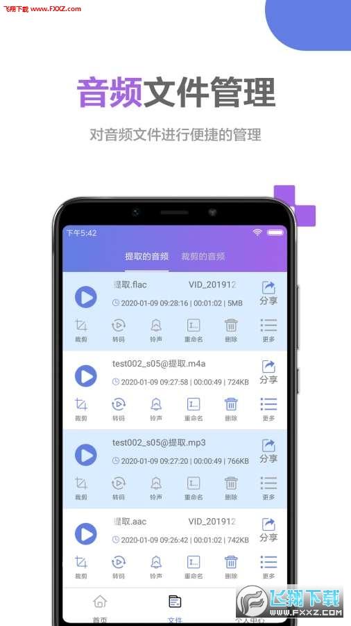 音频处理大师app线上版1.0.3 安卓版截图2
