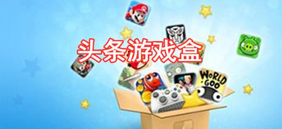 头条游戏盒软件下载_头条游戏盒安卓版下载