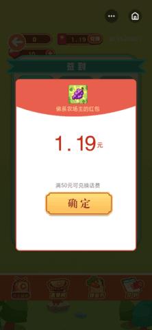 佛系农场主赚钱游戏1.0.1安卓福利版截图0