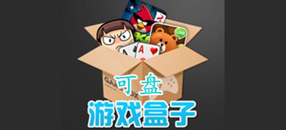 可盘游戏盒子下载_可盘游戏盒子游戏下载