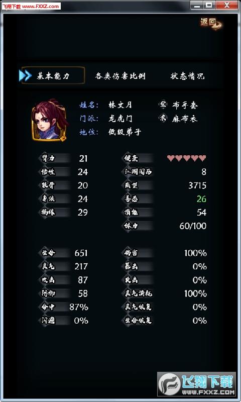 武林梦手游版1.0放置版截图0