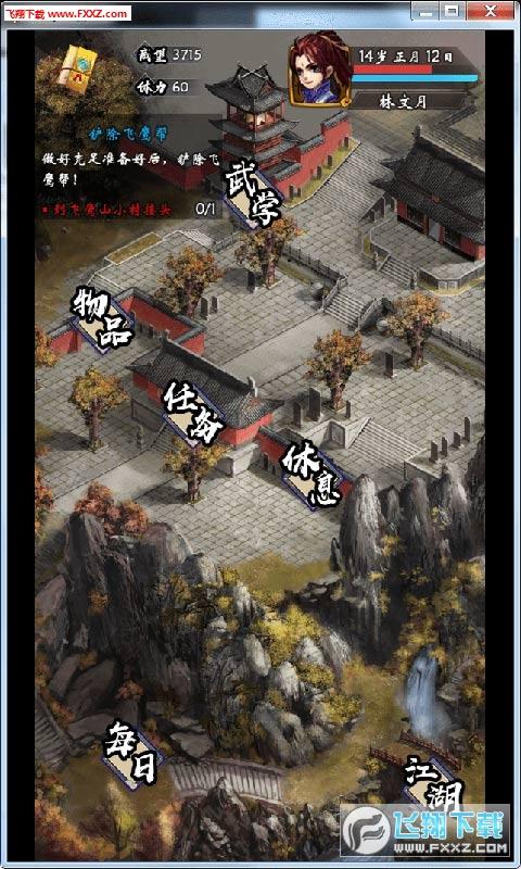 武林梦手游版1.0放置版截图1