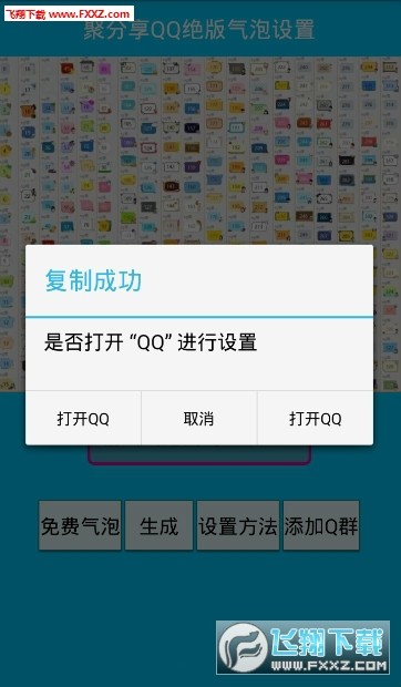 QQ下架气泡绝版获取链接1.0最新版截图1