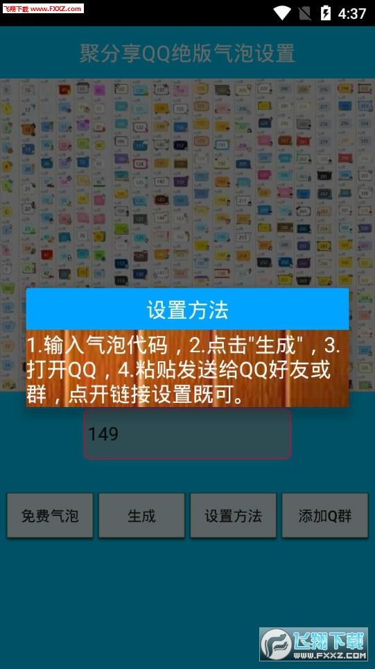 QQ下架气泡绝版获取链接1.0最新版截图2