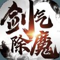 剑气除魔无限修为版v1.2破解版