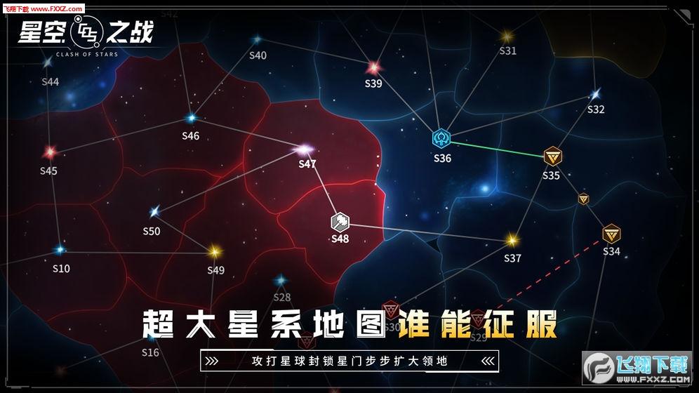 星空之战手游v5.3.0官方版截图1