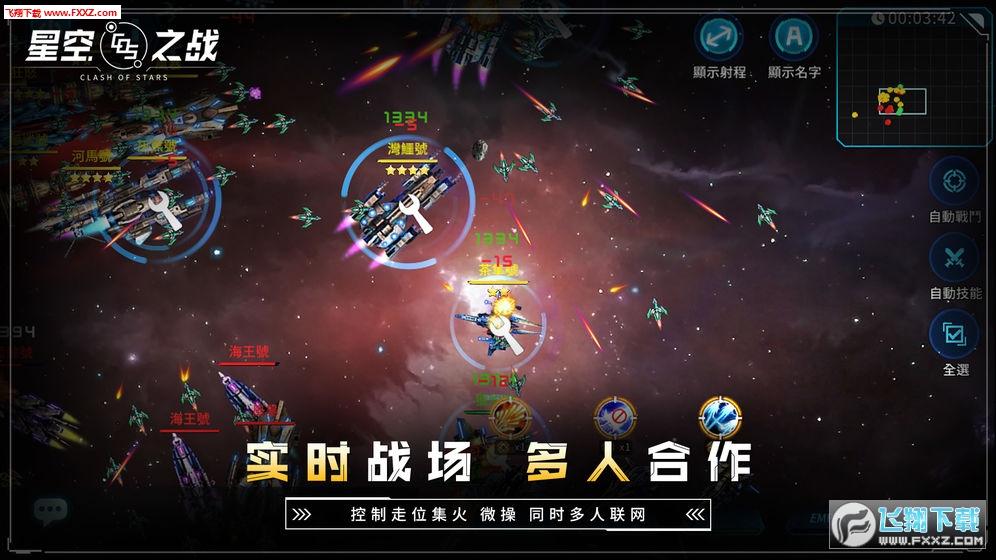 星空之战手游v5.3.0官方版截图2